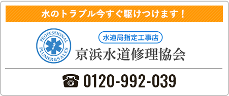 京浜水道修理協会