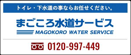まごころ水道サービス